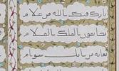 Annesi Hz. Amine'nin Hz. Peygamber'e Son Sözleri