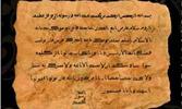 30 - İslam'a Davet Mektupları