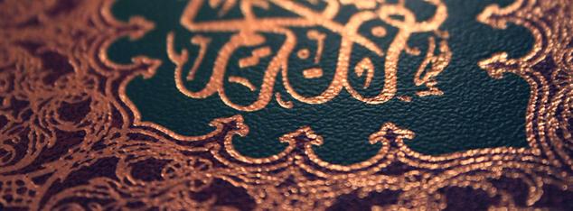 Ramazan ve Kur'ân