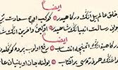 Şair Yahûdî ve Hz. Muhammed (sav)'e Yazdığı Na'tı