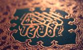İlk Muhatabının Dilinden Kur'ân