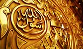 Siyer Yazımında Muhammed Hamidullah'ı Farklı Kılan Yönleri