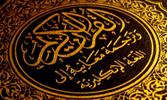 Ashabın Kur'ân'ı Ezberleme ve Yazmadaki Gayretleri