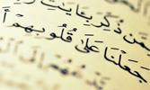 Kur'ân'ın Yazıya Geçirilmesi