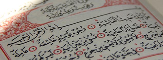 Kur'ân Yolculuğu: Gaşiye Suresi