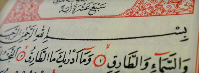 Kur'ân Yolculuğu: Tarık Suresi