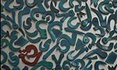 Cuma Hutbesi: Bayram ve Hz. İbrahim