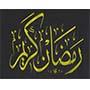 Ramazan Sözlüğü