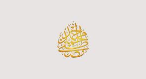 Hoca Ahmed Yesevî'de Hz. Peygamber ve Sünnet Telakkisi